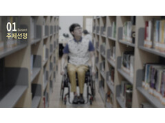 휠체어 이용자를 위한 확대봉 디자인 개발 기획서 - 예스폼 사업계획서