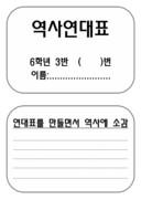 사회과 역사연대표 미니북만들기 학습 활동지
