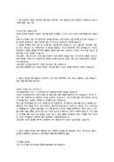 한국어촌어항협회 서류합격 자기소개서