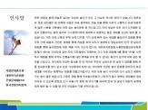 서울시민한강 연날리기대회 행사소개 및 사업계획서 - 회사소개서 홍보자료