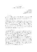 두 개의 속담으로 알아보는 일본 사상(패전과 종전의 차이점)