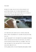 하천과 물 부족