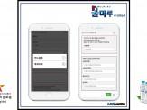 대한민국 국민생수 물마루 제품소개서 - 회사소개서 홍보자료