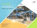 도소매업 사업계획서 표지(사업제안용)