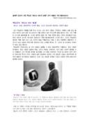 백남준의 비디오아트세계분석