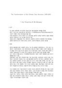 북한사회 변동론 중국계급 구조의 변화