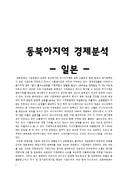 동북아지역경제분석 일본