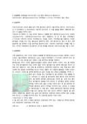 아보가드로의 수의결정실험 보고서