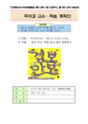 초등4학년 국어과 독서 단원 교수 학습 지도안