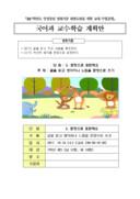 초등국어 수업 지도안(글을 읽고 주요 내용을 확인한다)