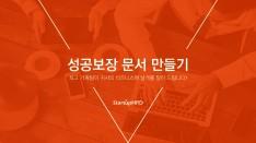 제안서/사업계획서 작성 및 컨설팅 전문기업 스타트업에이치알디 회사소개서 - 회사소개서 홍보자료 #1