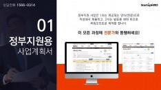 제안서/사업계획서 작성 및 컨설팅 전문기업 스타트업에이치알디 회사소개서 - 회사소개서 홍보자료 #4