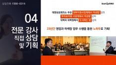 제안서/사업계획서 작성 및 컨설팅 전문기업 스타트업에이치알디 회사소개서 - 회사소개서 홍보자료 #7