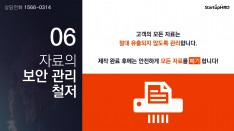 제안서/사업계획서 작성 및 컨설팅 전문기업 스타트업에이치알디 회사소개서 - 회사소개서 홍보자료 #9