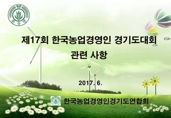 농업경영인 대회 참여 협조 제안서
