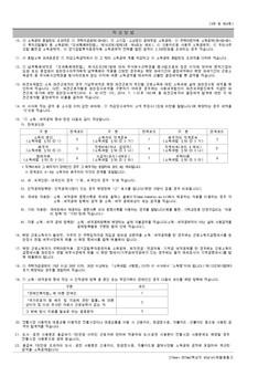 [2018년 연말정산] 근로소득 원천징수 영수증/근로소득 지급명세서 - 섬네일 4page
