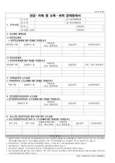 [2018년 연말정산] 근로소득 원천징수 영수증/근로소득 지급명세서 - 섬네일 6page