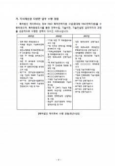 특허법인 케이투비 회사소개서(기계전기전자 분야) - 회사소개서 홍보자료 #9