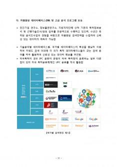 특허법인 케이투비 회사소개서(기계전기전자 분야) - 회사소개서 홍보자료 #11