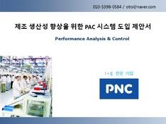 제조 생산성 향상을 위한 PAC 제안서