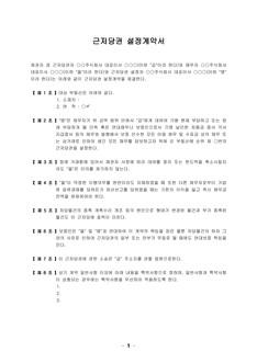 근저당권 설정계약서(간단양식)