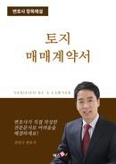 토지 매매계약서(일반)(3) | 변호사 항목해설