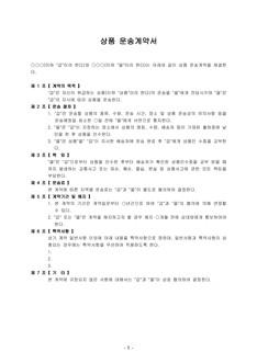 운송계약서(공통서식)