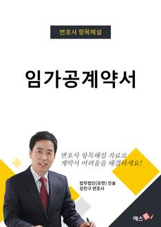 [2019년] 임가공계약서(간단양식)