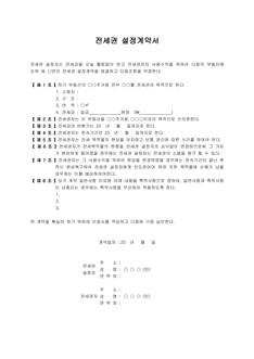 전세권 설정계약서(간단서식)
