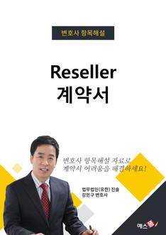 전자상거래 Reseller(판매대행) 계약서