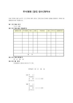주식매매 (양수양도)계약서(1)