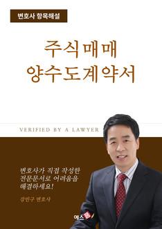 주식매매 (양수양도)계약서(2)