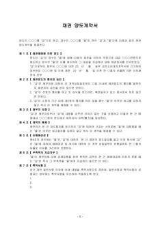 [2019년] 채권양도 계약서(양식샘플)