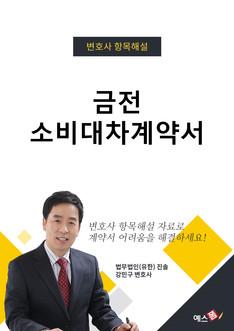 [2019년] 금전소비 대차 계약서(공통서식)