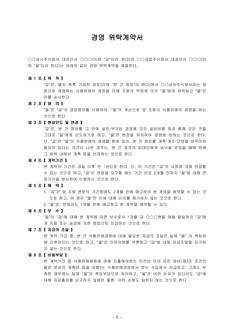 [2019년] 경영위탁 계약서(회사)
