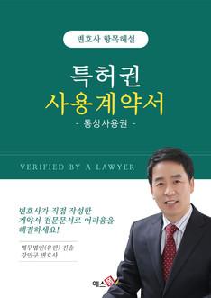 특허권 사용계약서(통상사용권)