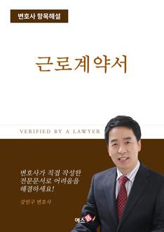 근로계약서(기본서식)(4)
