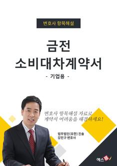금전소비대차 계약서(기업용)