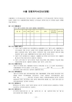 수출대행 계약서(단순대행)