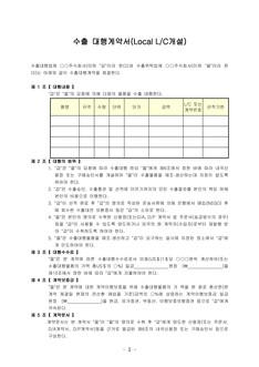 수출대행 계약서(Local L/C개설)