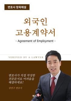 외국인 고용계약서(Agreement of Employment)(간단)