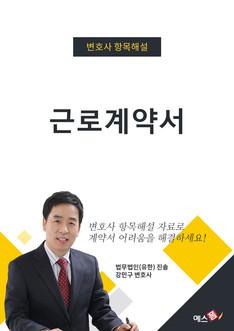 근로계약서(기본서식)(6)