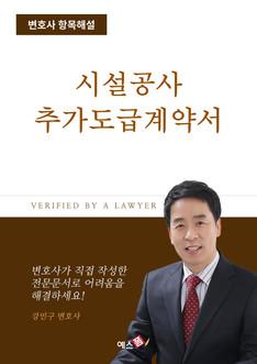 시설공사 추가도급 계약서(양식샘플)