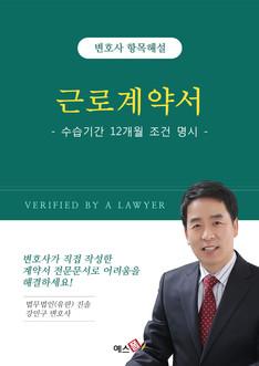 근로계약서(수습기간 12개월 조건 명시)