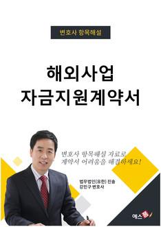 해외사업 자금지원 계약서