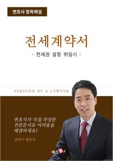 전세계약서(전세권 설정 위임시)
