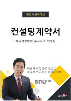 컨설팅 계약서(해외건설업체에 대하여 투자국에 대한 컨설팅)