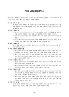 서버 공동사용 계약서(웹사이트 운영자의 서버를 공동으로 사용)