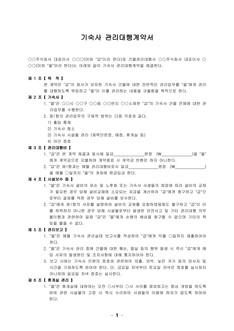 기숙사 관리대행 계약서(회사기숙사)
