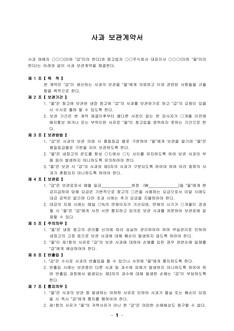 사과보관 계약서(보관기간 및 보관방법)